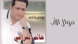 حاتم العراقي - موال الأب  (النسخة الأصلية)   2009