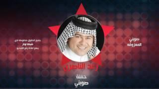رعد الناصري - صوبني والمعزوفه / حفلة 2017 - Raad Alnasery