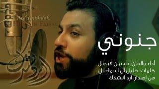 جنوني | الرادود حسين فيصل | محرم 1436