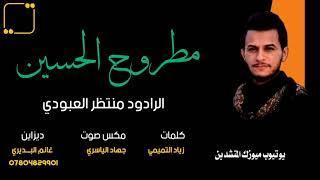 اقوى لطميات محرم 1443 الرادود منتظر العبودي مطروح الحسين لطميات 2021