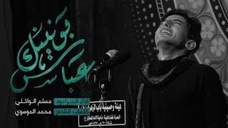 عباس بونينك | مسلم الوائلي | هيئة وحسينية باب الزهراء | محرم الحرام1441هـ