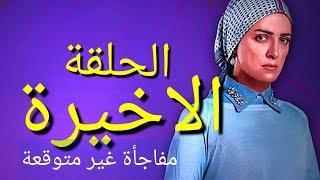 مسلسل الا انا حكاية ربع قيراط الحلقة الاخيرة حصريا