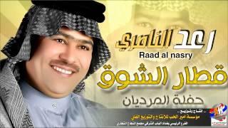 رعد الناصري نازل يا قطار الشوق حفلة المرديان