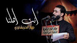جبار الحريشاوي-انت اهلنا|مجالس الناصريه|official video-حصريا2021| الفاقد ابوه لايشاهد الفيديو
